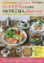インスタグラムで人気の#おうちごはんBestレシピ フォロワー10万人超えの料理レシピ初公開!