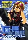 タイドライン・ブルー 1
