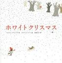 ホワイトクリスマス「雪」