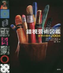 錯視芸術図鑑 世界の傑作200点