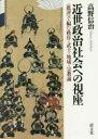 書, 雜誌, 漫畫 - 近世政治社会への視座 〈批評〉で編む秩序・武士・地域・宗教論