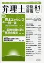 弁理士受験新報 弁理士試験・知財検定試験・法科大学院生のための情報満載 81(2011/10)
