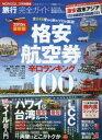 旅行完全ガイド 格安航空券辛口ランキング100 2015年最新版