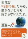 文庫, 新書 - 地球は「行動の星」だから、動かないと何も始まらないんだよ。