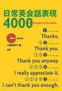 外語, 學習參考書 - 日常英会話表現4000 The simplest is the best