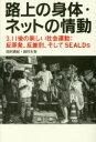 路上の身体・ネットの情動 3.11後の新しい社会運動:反原発、反差別、そしてSEALDs