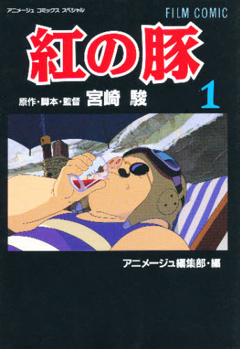 フィルムコミックス 紅の豚 1...:guruguru-ds:10794185