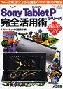 Sony Tablet Pシリーズ完全活用術 ゲームも仕事も1台でこなせる!2画面タブレットの使い方を大解説