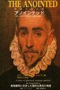 アノインテッド 聖別された者 あるカバラを生きた男の物語