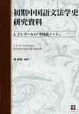《》初期中国語文法学史研究資料 J.プレマールの『中国語ノート』 復刻