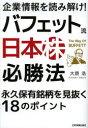 企業情報を読み解け!バフェット流日本株必勝法 永久保有銘柄を見抜く18のポイント