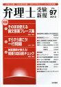 弁理士受験新報 弁理士試験・知財検定試験・法科大学院生のための情報満載 Vol.97(2013/2)