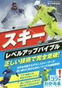 スキーレベルアップバイブル正しい技術で完全走破!