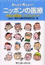 みんなで考えよう!ニッポンの医療 市民公開講座ライブレポート