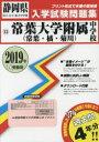 '19 常葉大学附属中学校(常葉・橘・菊