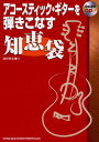 アコースティック・ギターを弾きこなす知恵袋