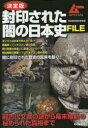 封印された闇の日本史FILE