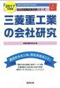 三菱重工業の会社研究 JOB HUNTING BOOK 2017年度版