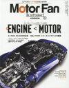 モーターファン・イラストレーテッド 図解・自動車のテクノロジー Volume122