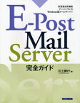 E-Post Mail Server完全ガイド 高性能&高機能ナンバーワンのWindows版メールサーバー