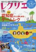 レクリエ 高齢者介護をサポートするレクリエーション情報誌 2015-7・8月