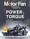 モーターファン・イラストレーテッド 図解・自動車のテクノロジー Volume123