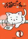 乐天商城 - 猫ピッチャー 8