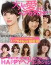大人の愛されヘアカタログ 25歳からは美髪で差がつく Vol.14