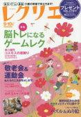 レクリエ 高齢者介護をサポートするレクリエーション情報誌 2015-9・10月