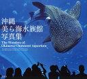 沖縄美ら海水族館写真集