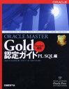 ORACLE MASTER Gold認定ガイド PL/SQL編