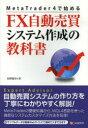 MetaTrader4で始めるFX自動売買システム作成の教科書