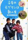 子牛のモグタンは新入生 動物が学校へやってきた