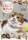 ゆび編みニットで作るかわいい猫グッズ