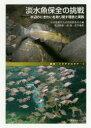 淡水魚保全の挑戦 水辺のにぎわいを取り戻す理念と実践...