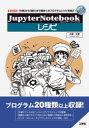 JupyterNotebookレシピ 「仕事」から「遊び」まで数多くのプログラムレシピを紹介