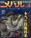SWメバルマガジン Vol.4