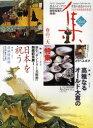 集 古美術名品〈集〉 Vol.32(2007Spring)