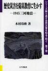 歴史災害を防災教育に生かす 1945三河地震