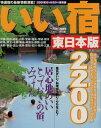 東日本版いい宿2200