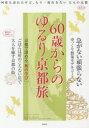 60歳からのゆるり京都旅 何度も訪れたけど、もう一度行きたい大人の京都