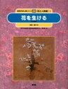 自然の中の人間シリーズ 花と人間編 8