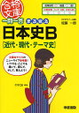 外語, 學習參考書 - 一問一答まる覚え日本史B〈近代・現代・テーマ史〉