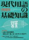 語學辭典 - 現代用語の基礎知識 2019