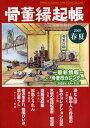 骨董縁起帳 -最新情報-骨董市カレンダー2009年4月-11月 2009/春夏