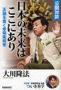 公開対談日本の未来はここにあり 正論を貫く幸福実現党