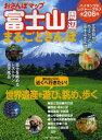 おさんぽマップ富士山周辺まるごとさんぽ