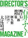 娛樂 - ディレクターズマガジン 117