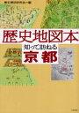 歴史地図本知って訪ねる京都