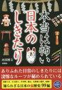 Books - 本当は怖い日本のしきたり 羽根つき、子守唄、結納…秘められた凄惨なルーツ